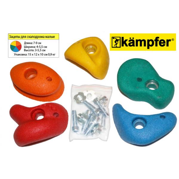 Зацепы для скалодрома малые Kampfer набор по 5 шт