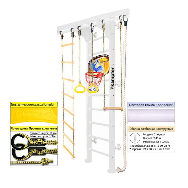 Шведская стенка Kampfer Wooden Ladder Wall Basketball Shield